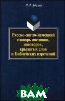Русско-англо-немецкий словарь пословиц, поговорок, крылатых слов и Библейских изречений  Адамия Н.Л.  купить