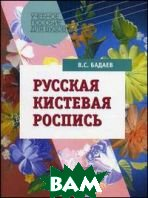 Русская кистевая роспись. Учебное пособие для вузов  Бадаев В.С.  купить