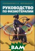 Руководство по физиотерапии  Воробьев М.Г., Пономаренко Г.Н.  купить