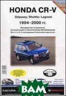 Руководство по ремонту и техническому обслуживанию автомобилей Honda CR-V 1995-2000 гг и Odyssey/ Shuttle/ Lagreat 1994-2000 г и их модификаций  Ширяев Ф.Г.  купить
