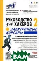 Руководство для хакеров 2. Электронные корсары  Максим Левин купить
