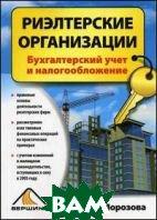 Риэлторская организация: бухгалтерский учет и налогообложение  Морозова Ж.А.  купить
