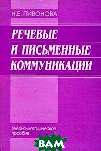 Речевые и письменные коммуникации. Учебно-методическое пособие  Пивонова Н.Е.  купить