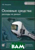 Ремонт основных средств: учет и налоги  Анищенко А.В.  купить