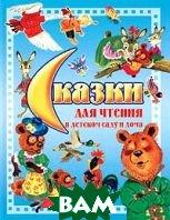 Сказки для чтения в детском саду и дома   купить