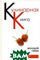 Кулинарная книга молодой семьи. 1000 кулинарных идей   купить