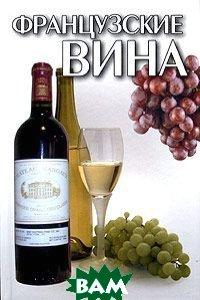 Французские вина  Гусев Е.И. купить