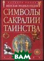 Женская энциклопедия. Символы, сакралии, таинства  Уокер Б. купить