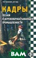 Кадры лесной и деревообрабатывающей промышленности  Труханович Л.В., Щур Д.Л. купить