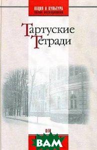 Тартуские тетради  Лейбов Р.Г. купить
