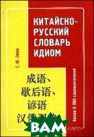 Китайско-русский словарь идиом  Сизов С.Ю. купить