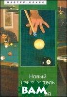 Новый самоучитель игры в бильярд  Капралов В. купить