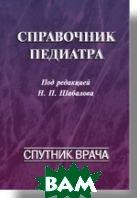 Справочник педиатра  Шабалов Н.П. купить