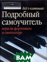 Все о клавишах. Подробный самоучитель игры на фортепиано и синтезаторе  Терри Барроуз купить
