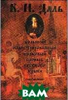 Большой иллюстированный толковый словарь русского языка. Современное написание  Даль В.И. купить