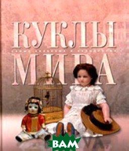 Куклы мира  Ананьева Е. купить