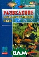 Разведение аквариумных рыб  Пинтер Г. купить