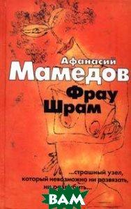 Фрау Шрам  Афанасий Мамедов купить