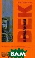 Алмазный век, или Букварь для благородных девиц: Фантастический роман   Стивенсон Н. купить