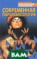 Современная парапсихология. Хрестоматия  Сельченок К.В. купить
