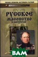 Русское масонство в портретах  Сахаров В. купить