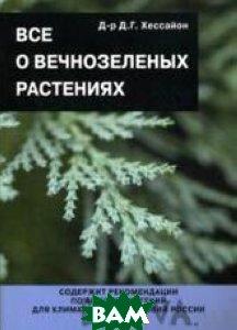 Все о вечнозеленых растениях  Д. Г. Хессайон купить