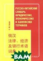 Русско-китайский словарь юридических, экономических и банковских терминов  Сизов С.Ю. купить