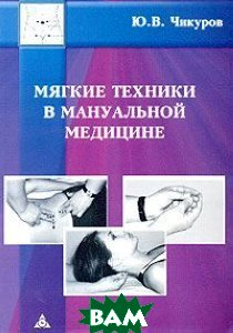 Мягкие мануальные техники  Чикуров Ю.В.  купить