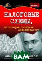 Налоговые схемы, за которые посадили Ходорковского  А. Родионов купить