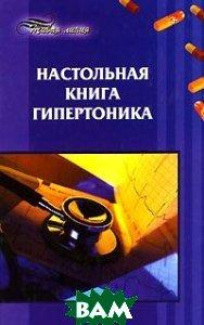 Настольная книга гипертоника  Максимук А.М. купить