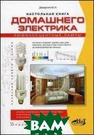 Настольная книга домашнего электрика. Люминесцентные лампы  Давиденко Ю.Н.  купить