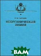 Неорганическая химия  Саргаев П.М.  купить