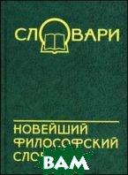 Новейший философский словарь  Копорулина В.Н., Чекалов Д.А., Кондрашов В.А.  купить