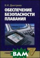 Обеспечение безопасности плавания. Учебное пособие для вузов водного транспорта  Дмитриев В.И. купить