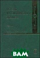 Основы математического анализа. В 2 частях. Часть 1. Учебник  Позняк Э.Г., Ильин В.  купить