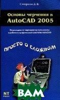 Основы черчения в AutoCAD 2005: Переходим от черчения за кульманом к работе в графической системе AutoCAD  Смирнов Д.В. купить