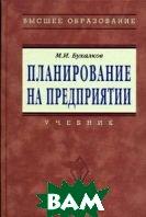 Планирование на предприятиях. 3-е издание  Бухалков М.И. купить