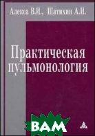 Практическая пульмонология  Шитихин А.И., Алекса В.И.  купить