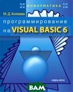 Программирование на Visual Basic.6. Учебное пособие  Князева М.Д. купить