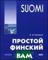 ПРОСТОЙ ФИНСКИЙ 2-е издание исправленное и дополненное  Соловьев А.Н.  купить