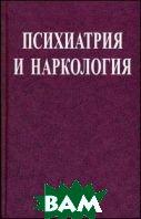 Психиатрия и наркология. Учебник  Кирпиченко А.  купить