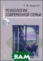 Психология современной семьи. Монография  Андреева Т.В.  купить