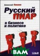 Русский пиар в бизнесе и политике  Санаев А. купить