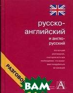Русско-английский и англо-русский разговорник  сост. Е.И. Лазарева  купить