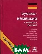 Русско-немецкий и немецко-русский разговорник  сост. Е.И. Лазарева  купить