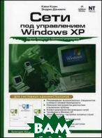 Сети под управлением Windows XP  Коэн К.  купить
