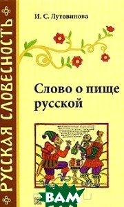 Слово о пище русской  И. С. Лутовинова  купить
