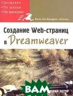 Создание Web-страниц в Dreamweaver  Нолан Хестер купить
