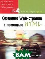 Создание Web-страниц с помощью HTML  Элизабет Кастро купить