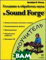 Создание и обработка звука в Sound Forge. Самоучитель  Фишер Джеффри П.  купить